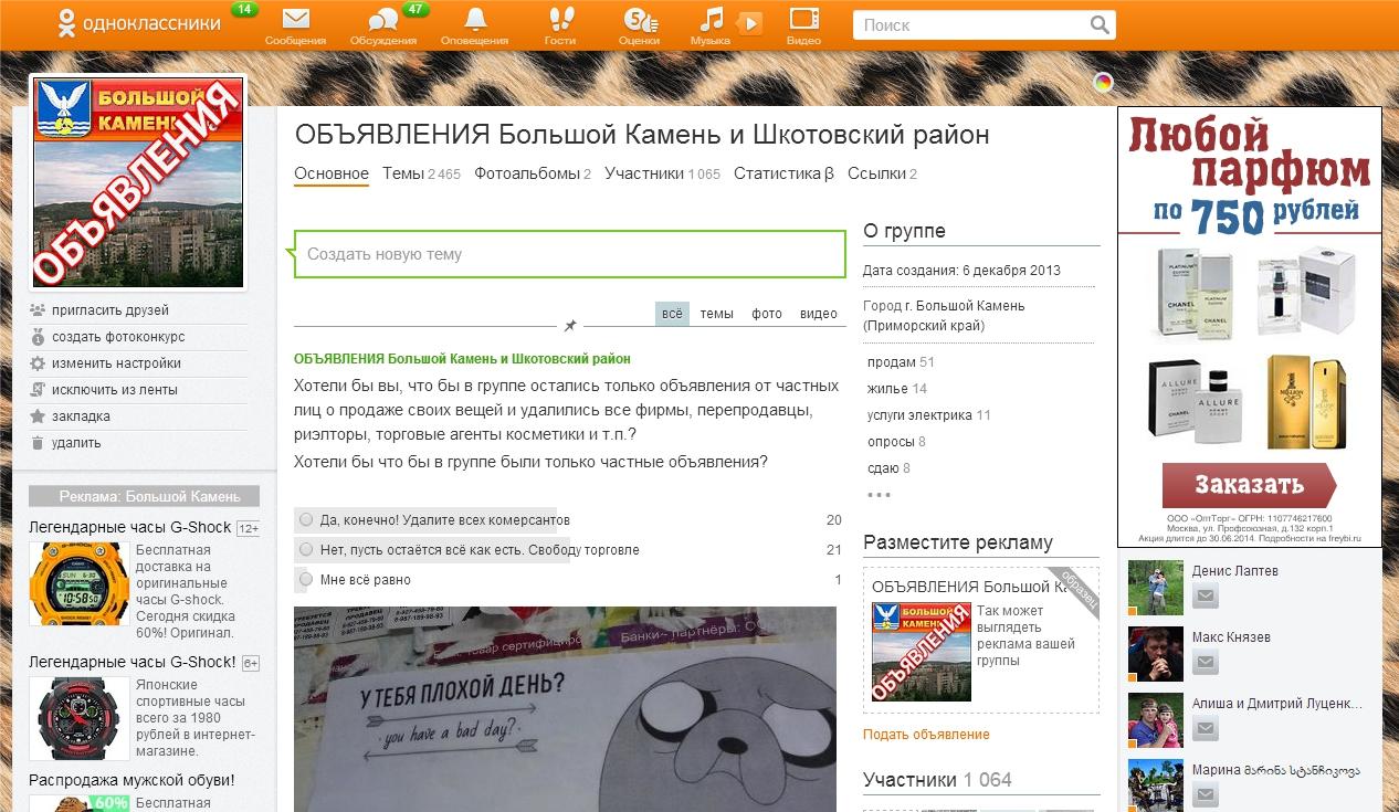 Дать объявление знаменитая купить генератор 97т 3701000 частные объявления